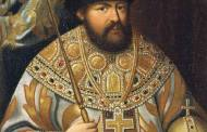 Zar Alessio I