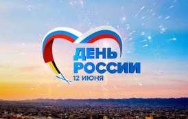 12 giugno. Giornata della Russia