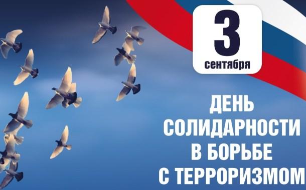 3 settembre. Giorno di solidarietà nella lotta contro il terrorismo