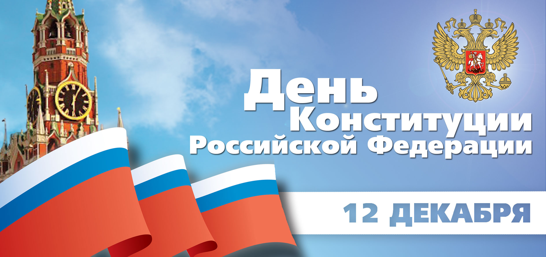 12 dicembre. Giorno della Costituzione della Federazione Russa