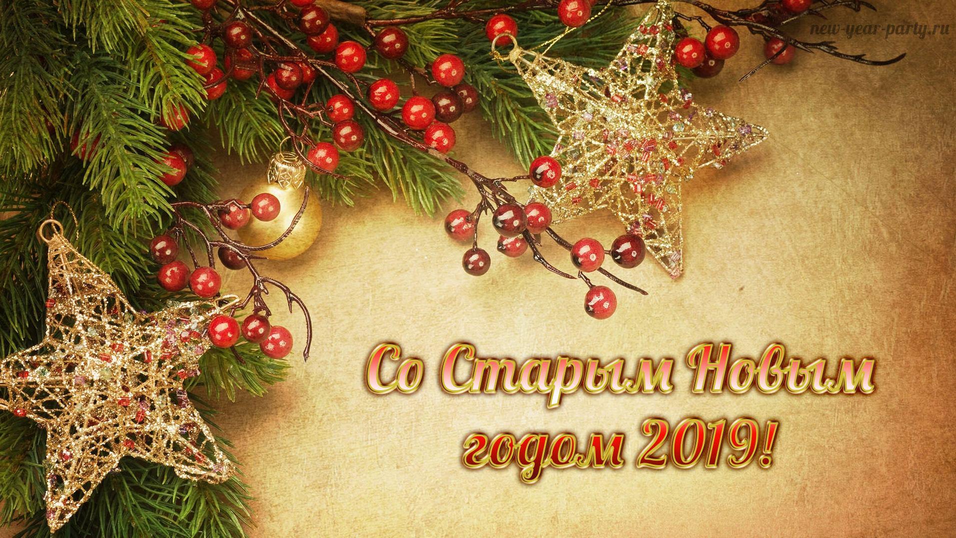 Notte tra il 13 e 14 gennaio. Capodanno Vecchio