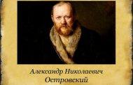 Il fondatore del teatro russo moderno Aleksandr Nikolaevič Ostrovskij