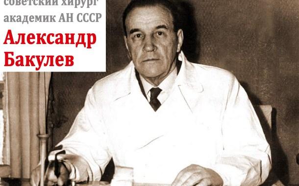 Uno dei fondatori della chirurgia cardiovascolare: Aleksandr Nikolaevič Bakulev