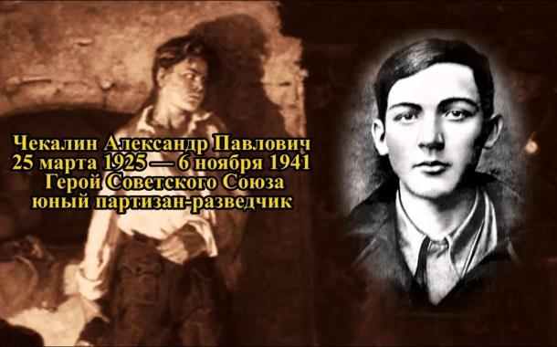 Un ragazzo immortale. La storia di Aleksandr Pavlovič Čekalin