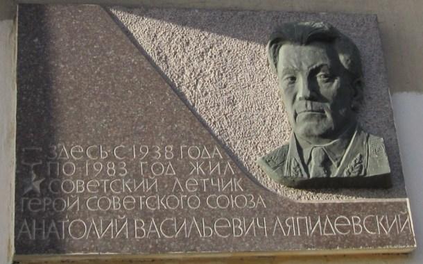 Il primo Eroe dell'Unione Sovietica: Anatolij Vasil'evič Ljapidevskij