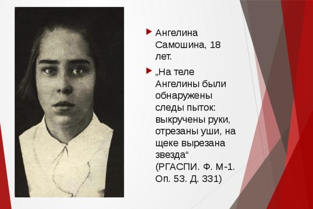 Angelina Samoshina, una Giovane Guardia di Krasnodon