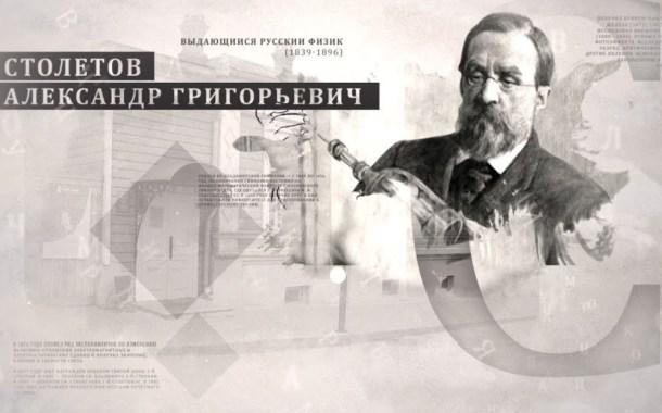 Aleksandr Grigor'evič Stoletov, il fondatore dell'ingegneria elettrica