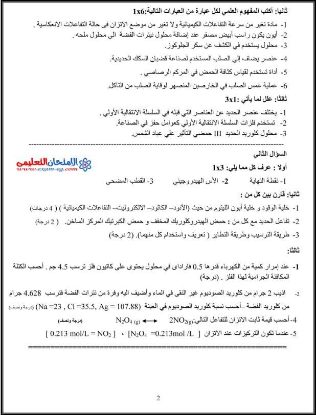امتحان الكيمياء 1 - الامتحان التعليمى-2