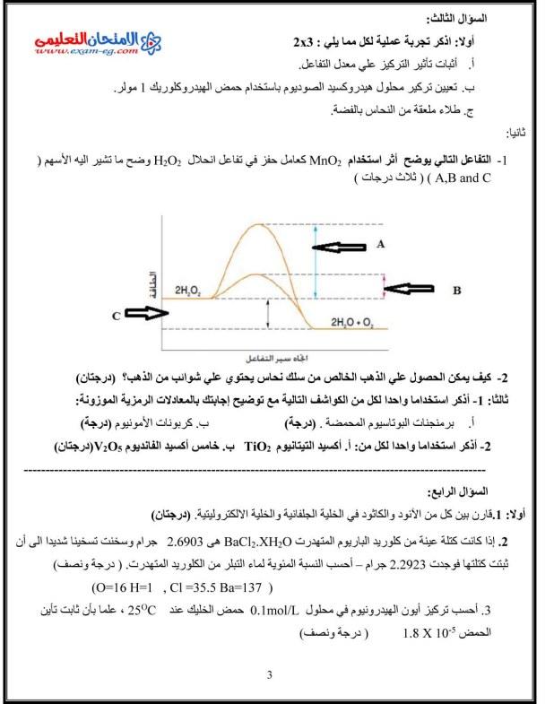 امتحان الكيمياء 1 - الامتحان التعليمى-3