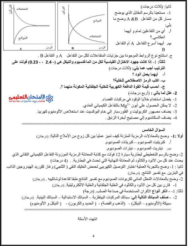 امتحان الكيمياء 1 - الامتحان التعليمى-4