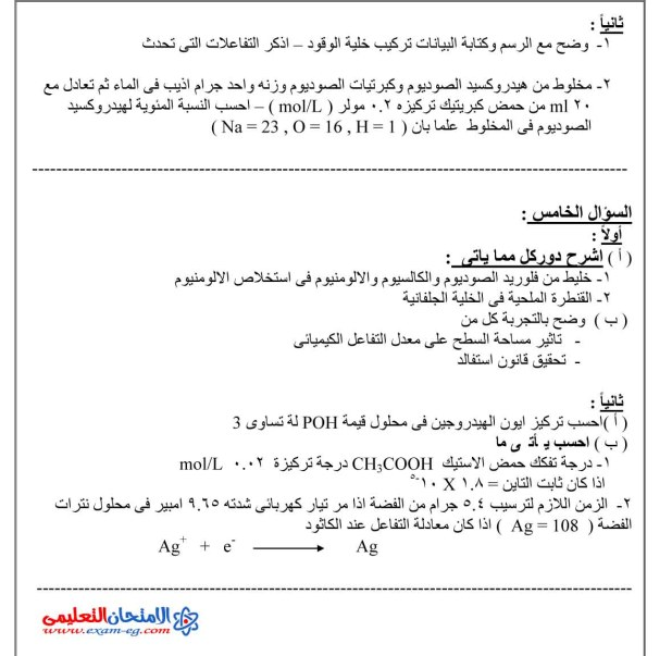 امتحان الكيمياء 3 - الامتحان التعليمى-4