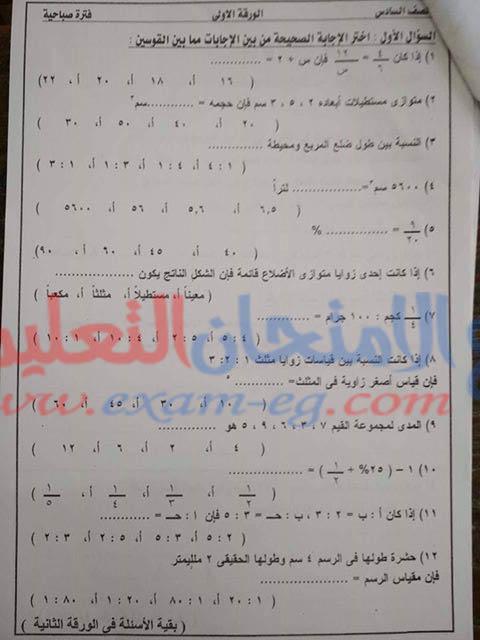 امتحان الرياضيات للصف السادس الابتدائي الترم الاول 2019 ادارة شرق