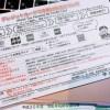 自動車税をネットからクレジットカードで納付。そのメリットとデメリット