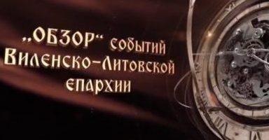 Новый «Обзор» 34 выпуск