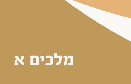 ספר מלכים א