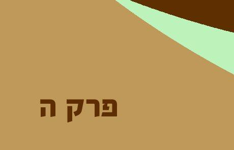 מגילת אסתר פרק ה – המשתה הראשון של אסתר