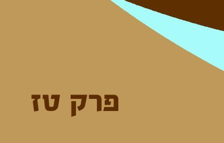 מלכים א פרק טז – אחאב