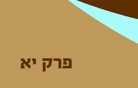 מלכים א פרק יא – חטאי שלמה, קריעת הממלכה