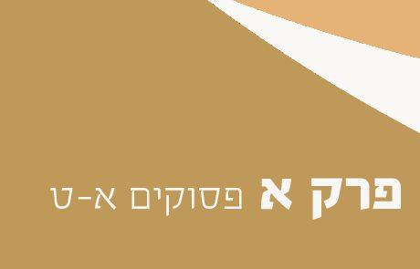 """תנ""""ך לבגרות ולחטיבה עליונה ישעיהו פרק א פסוקים א-ט"""