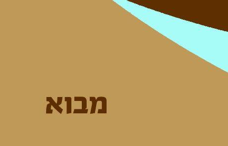 ספר יונה – מבוא קצר