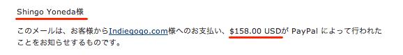 shingoyonedaは158ドル出資しました。