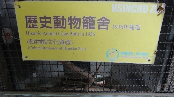 Hsinchu City Zoo - Historic Animal Cage Built In 1936