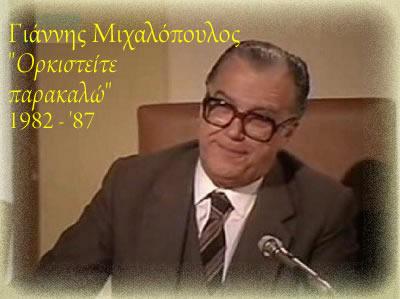 Γιάννης Μιχαλόπουλος