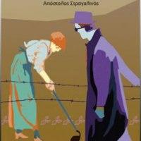 Herman Hesse: Ανθρωπος η Λυκος;