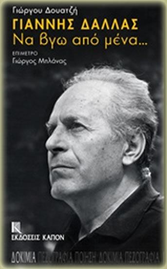 Γιάννης Δάλλασ