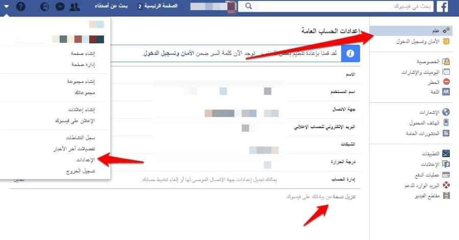 ما الغاية من النكز في الفيس بوك وكيف يمكننا الاستفادة منه