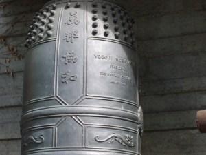 Bell, Royanji, Kyoto Japan