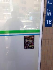 ファミリーマート千束一丁目店