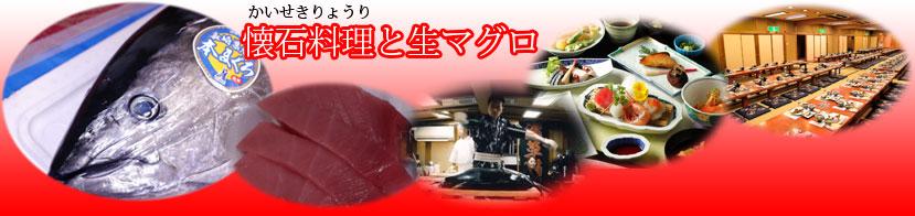 懐石料理と生マグロ