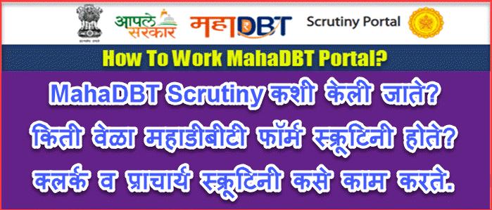 Mahadbt login portal work flow