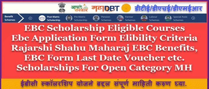 rajarshri chhatrapati shahu maharaj ebc scholarship