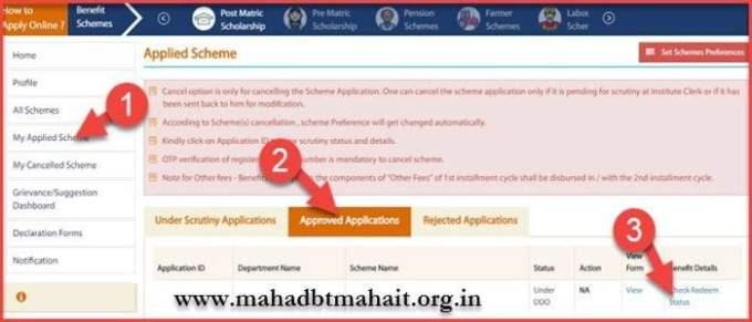 Mahadbt scholarship voucher redeem karane ki process