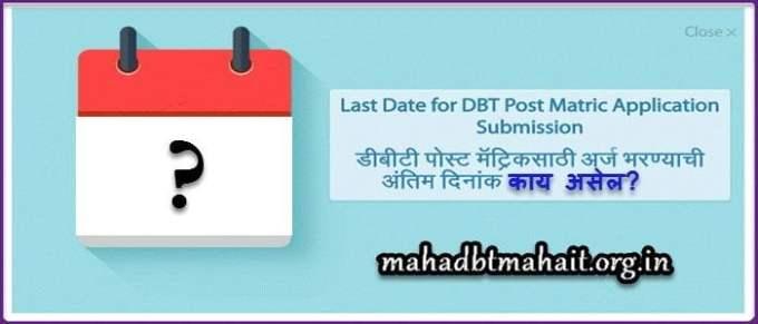 mahadbt last date maharashtra scholarship