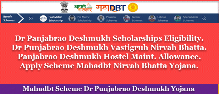 Dr. Panjabrao Deshmukh Scholarships Eligibility, Application Process, Benefits, Last Date & Documents List . 1