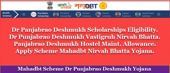 Dr. Panjabrao Deshmukh Scholarships Eligibility, Application Process, Benefits, Last Date & Documents List . 1