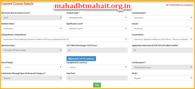 Current course information filling in mahadbt profile