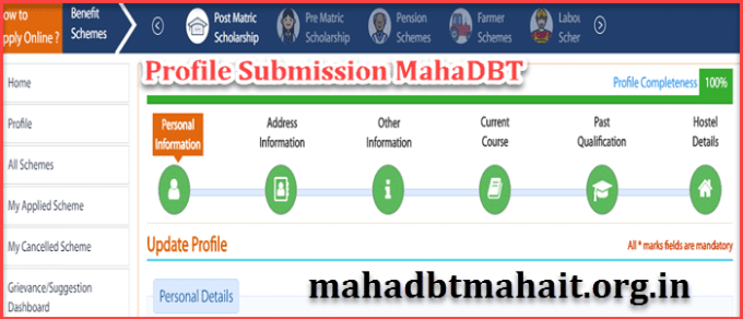 Mahadbt profile submission details after mahadbt scholarship registration