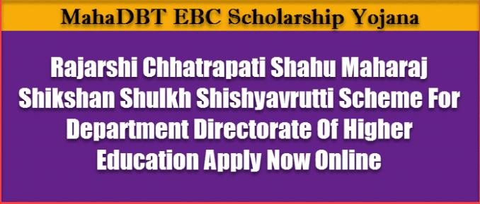 Rajarshi Chhatrapati Shahu Maharaj Shikshan Shulkh Shishyavrutti Scheme