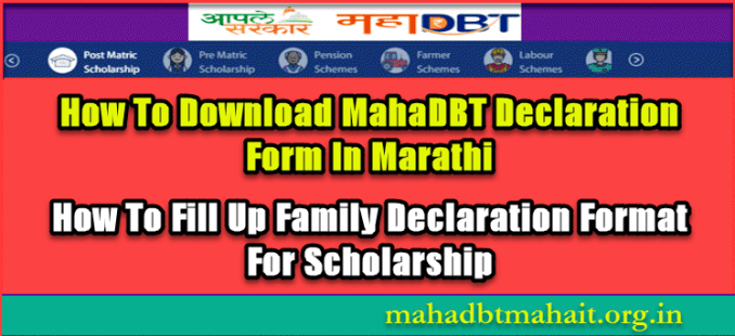 Mahadbt declaration form download for Maharashtra scholarship