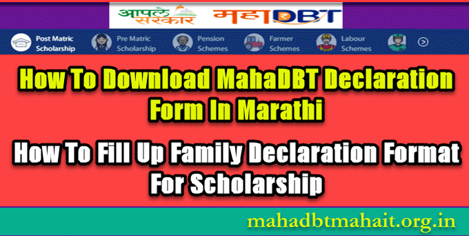 What Is Family Declaration Form | How To Download & Fill Up Beneficiary Format Undertaking For Scholarships. 1