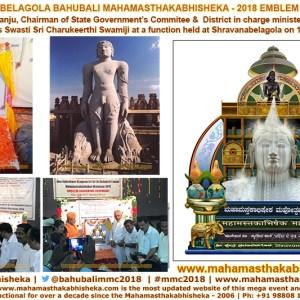 Shravanabelagola Bahubali Mahamasthakabhisheka - 2018 Emblem Launched