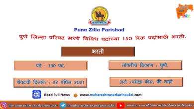 Photo of Video: ZP Pune Recruitment 2021 | पुणे जिल्हा परिषद मध्ये विविध पदांच्या 130 रिक्त पदांसाठी भरती.