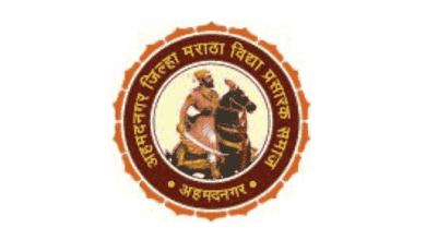 Photo of अहमदनगर जिल्हा मराठा विद्या प्रसारक समाज मध्ये विविध पदांसाठी भरती.