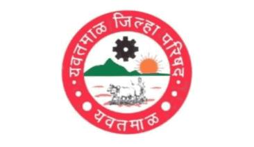 Zilha Parishad Yavatmal Recruitment 2021