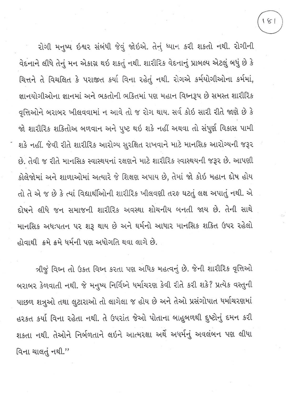 Short Note On Mahatma Gandhi In Hindi Mahatma Gandhi