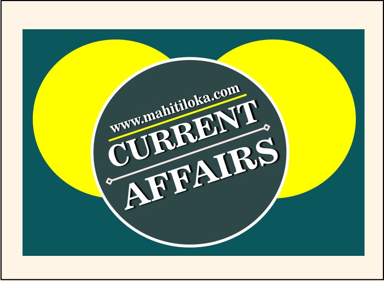 Current Affairs in Kannada, current affairs in kannada pdf, monthly current affairs